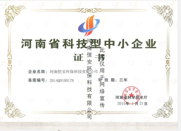 河南省科技型中小企业证书.jpg