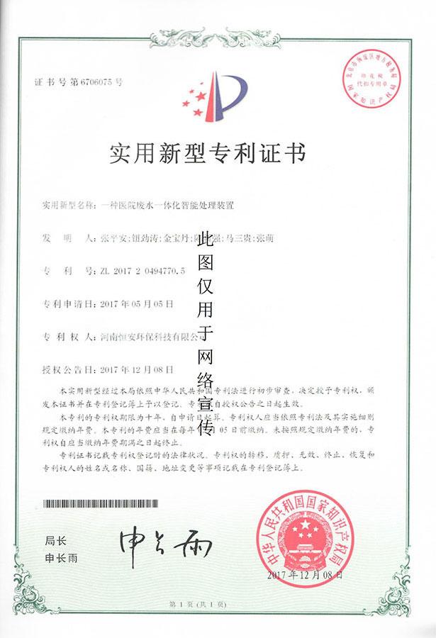 专利-一种医院雷火电竞娱乐智能化处理装置专利.jpg
