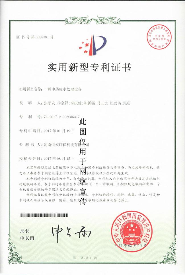 专利-中药雷火电竞娱乐处理设备.jpg