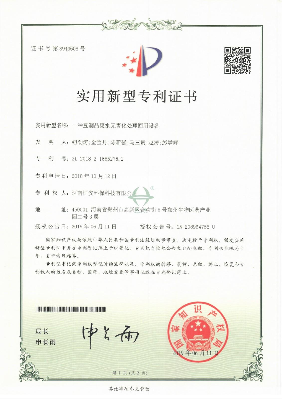 专利-一种豆制品雷火电竞娱乐无害化处理回用设备.jpg