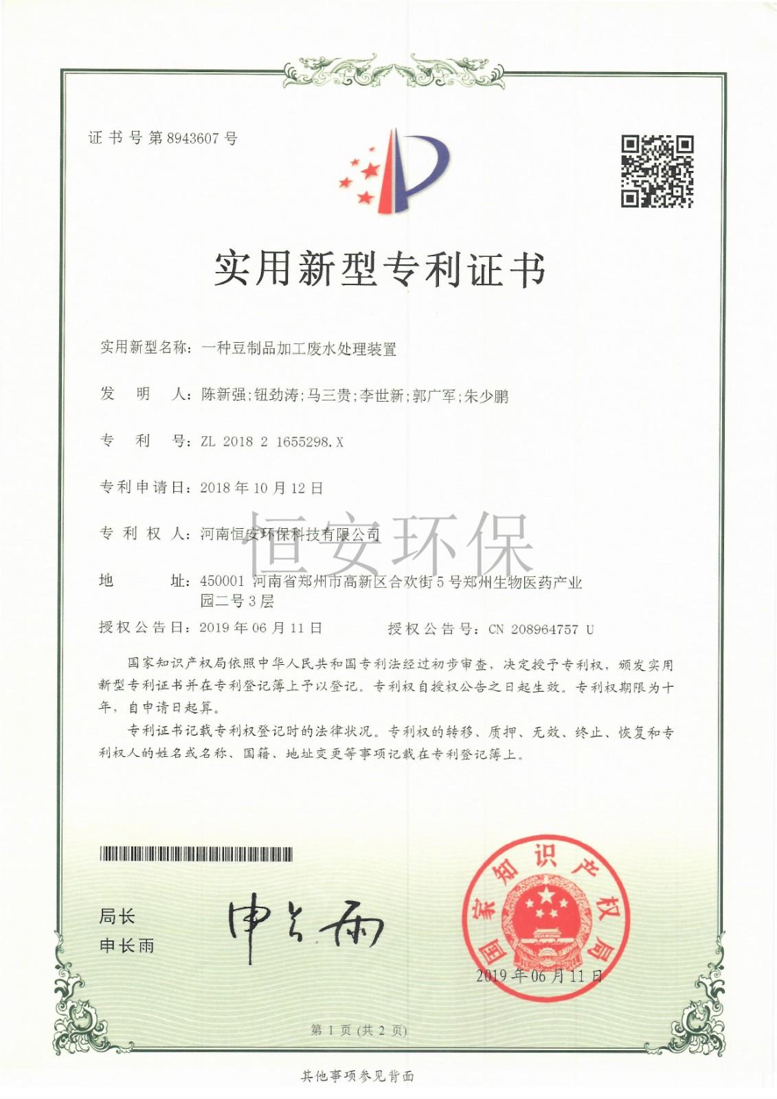 专利-一种豆制品加工雷火电竞娱乐处理装置 - 副本.jpg