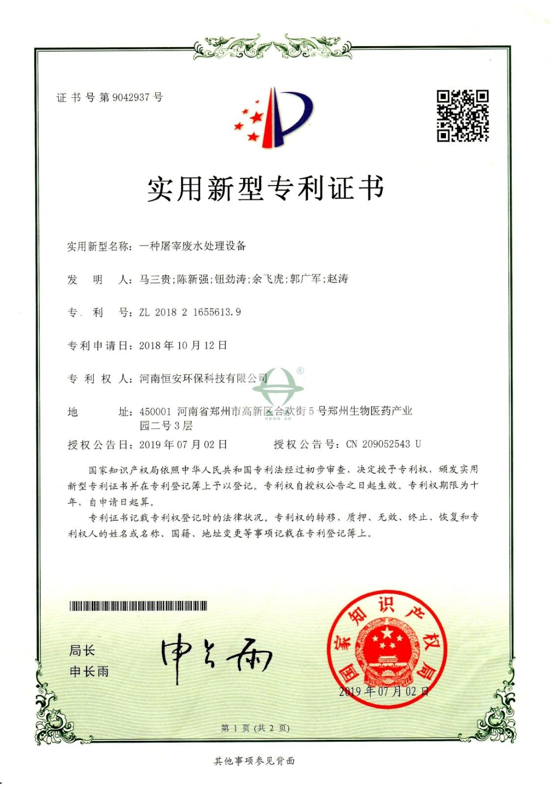 18专利-一种屠宰雷火电竞娱乐处理设备2018216556139 - 副本.jpg